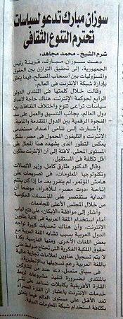 アラビア語のURL、エジプトのドメイン