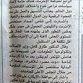 Photos: アラビア語のURL、エジプトのドメイン