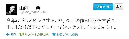 yamauchi twitter