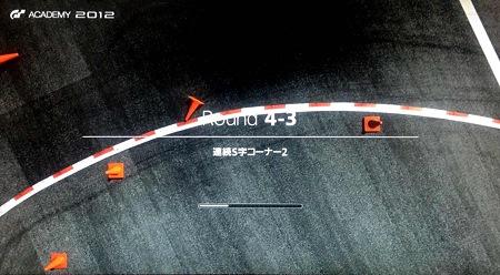 GTアカデミー2012 4-3