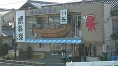 タコ料理川長