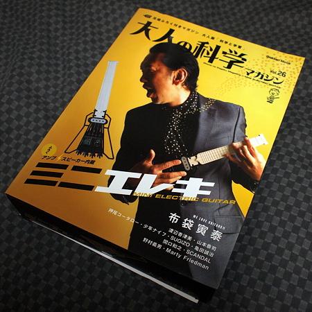 091217_大人の科学ギター01