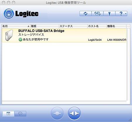 USB機器管理ツール
